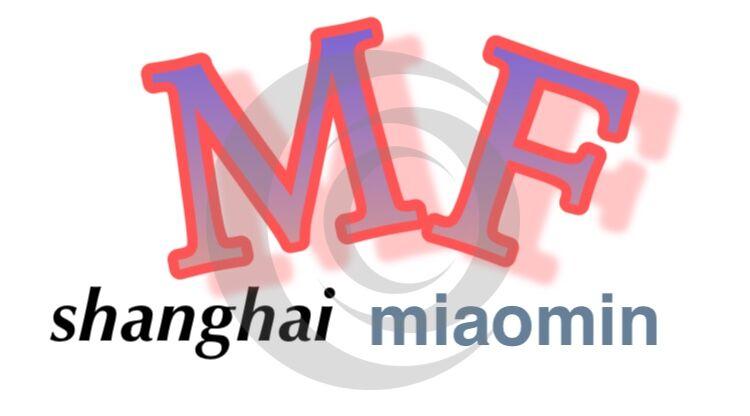 上海缪敏自动化设备有限公司