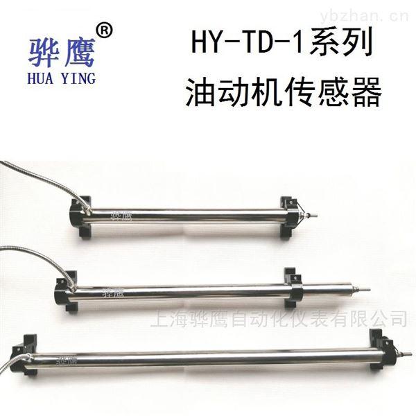 (1000TD-7000TD)位移传感器