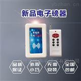 LD4837无线遥控六盘水新款普通地磅手机控制器