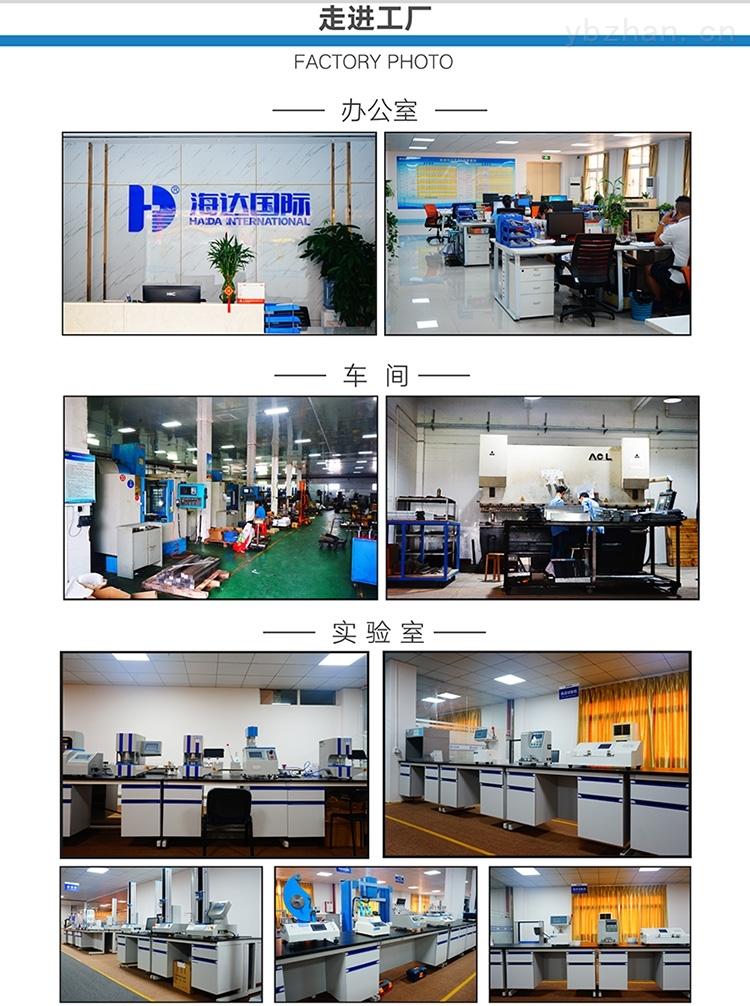 东莞市海达仪器有限公司