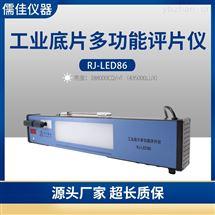 RJ-LED86工业底片评片仪(观片灯+密度计)
