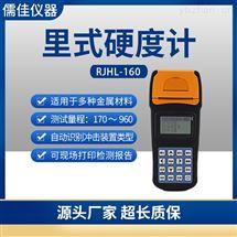 RJHL-160便携式里氏硬度计