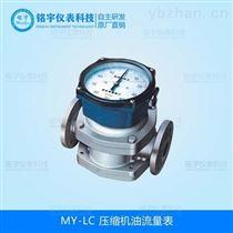 流量表壓縮機油專業生產品質優質