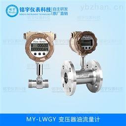 流量计供应变压器油十年制造优选厂家