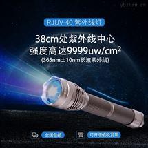 手持式紫外线灯 荧光探伤灯 RJUV-40