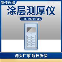 RJTC-5000高精度超声波测厚仪