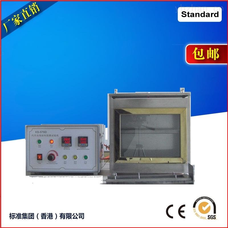 全自动MVSS燃烧性试验机/燃烧试验仪