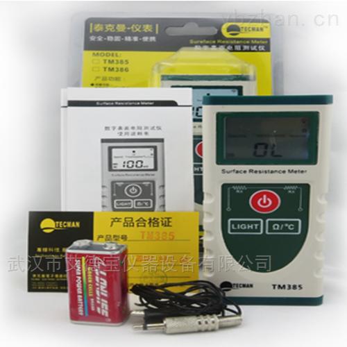 数显式表面电阻测试仪