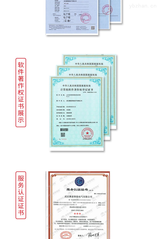 便携式电能质量分析仪软件证书