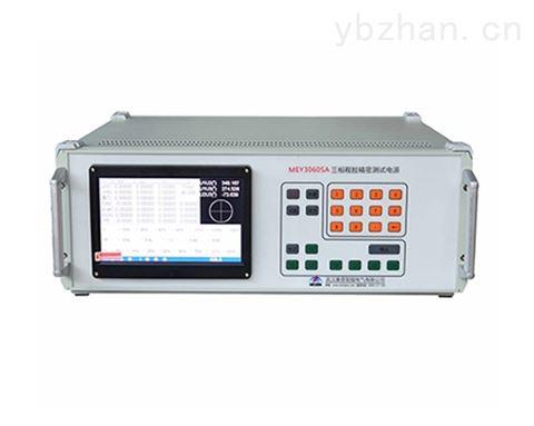 MEY3060/3060SA三相程控精密测试电源