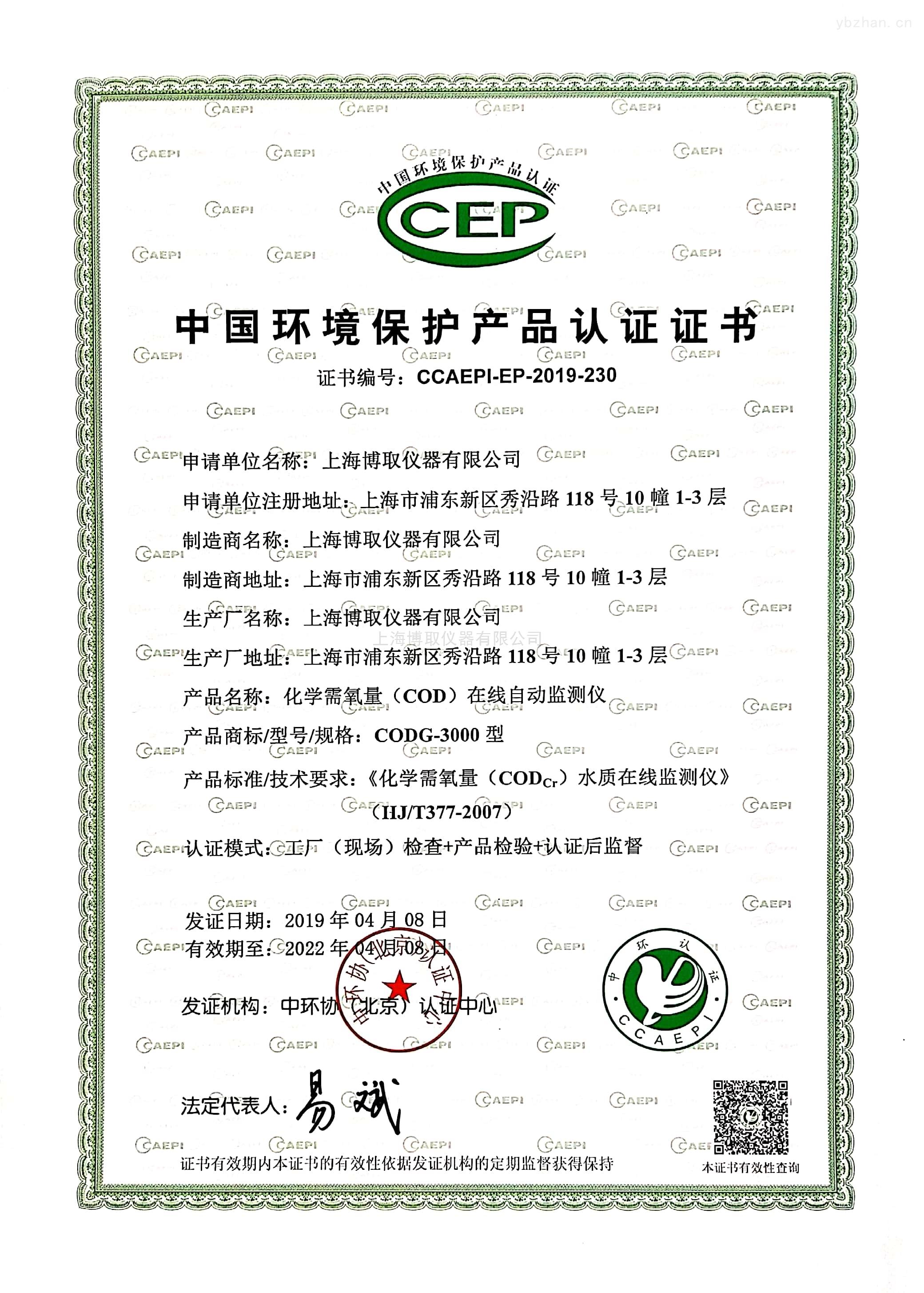 COD环保CEP证书
