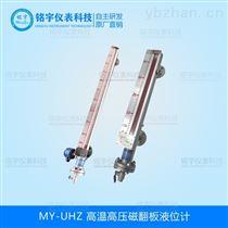高溫磁翻板液位計專業生產廠家
