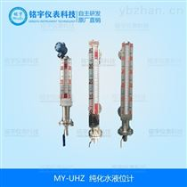 纯化水液位计生产厂家