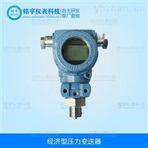 2088扩散硅压力变送器价格 报价