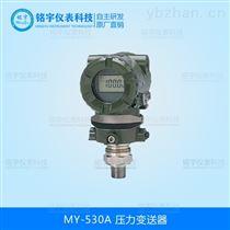 530A压力变送器参数 价格