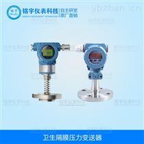 衛生型隔膜壓力變送器銘宇儀表