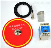 DQX1C-8/DLY1微电脑限位限速组合开关DQX1C-88/DLY1-1/99