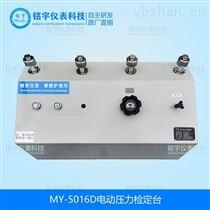 电动气压源-铭宇仪表生产厂家