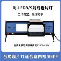 RJ-LED8台式便携工业观片灯