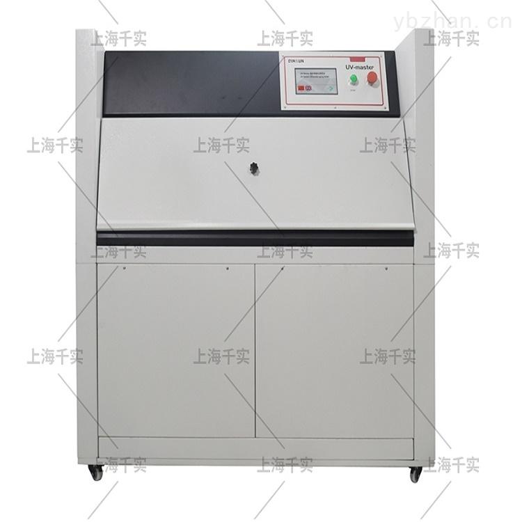 紫外光老化/光耐气候试验箱