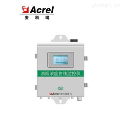 ACY100-FZ4H2安科瑞油煙煙道在線監測裝置2路測量