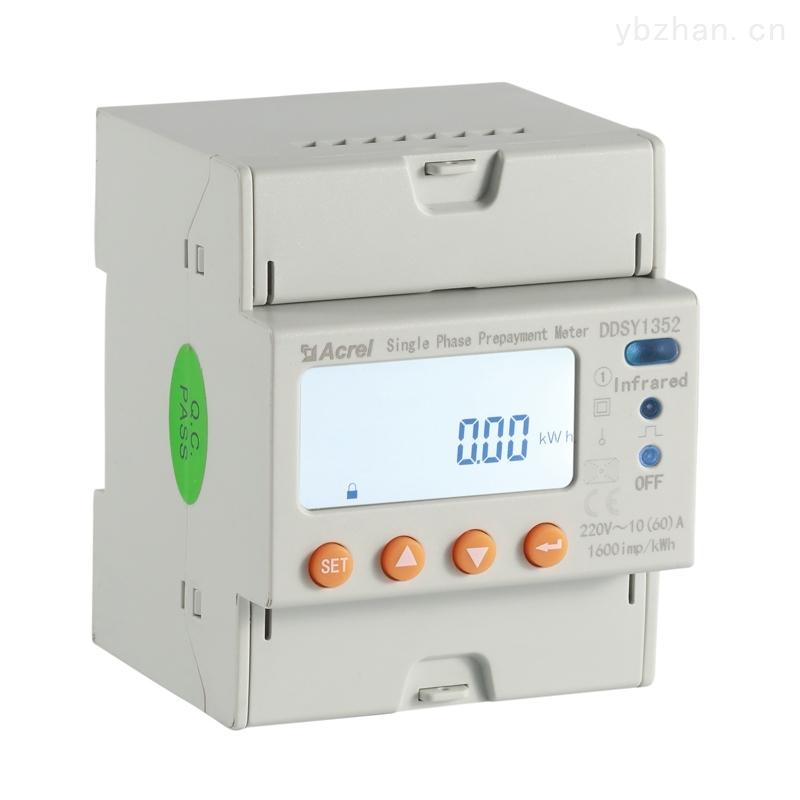 导轨式预付费电表安科瑞单相刷远程控制通断