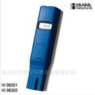 HI98301笔式总溶解固体(TDS)测定仪