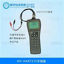 HART375手操器  銘宇儀表