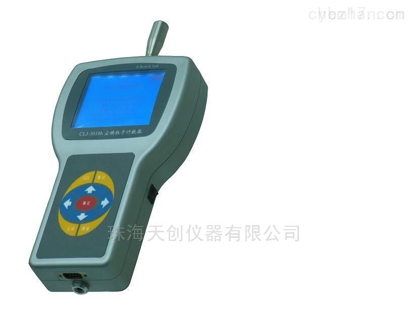 CLJ-3016h手持式交直流两用尘埃粒子计数器