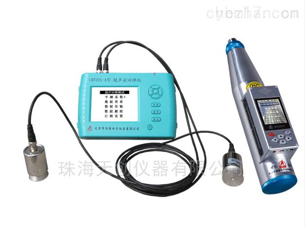 CHT225-A二合一超声波回弹仪