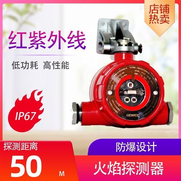 红外线火焰探测器