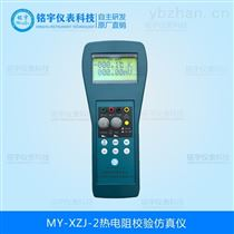 MY-ZJF-2热电阻校验仿真仪手持式温度验仪热工校验仪