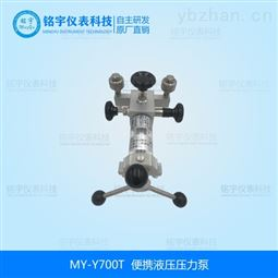 便携式液压压力泵  生产厂家  铭宇仪表