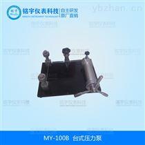 台式压力泵 高压压力校验仪