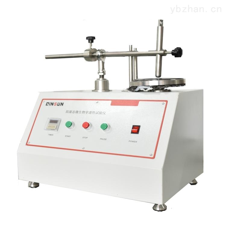 阻湿态微生物穿透仪/湿态阻菌性能测试仪