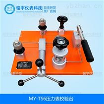 MY-TS6臺式液體檢測臺液壓壓力源價格 質美價廉
