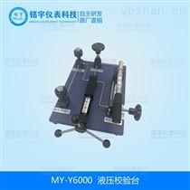 液压校验台中国压力仪表