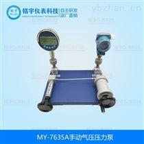 手动气压源厂家 手动液压源推荐 质优价廉
