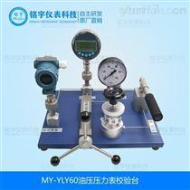 MY-YLY60油压压力表校验台