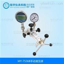 MY-7536B手动液压源-质优价廉