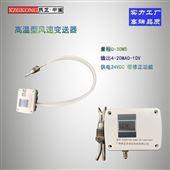 环境检测分体皮托管风速仪器