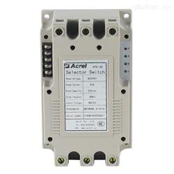 AFK-3D/110A安科瑞AFK投切开关复合开关额定电流110A