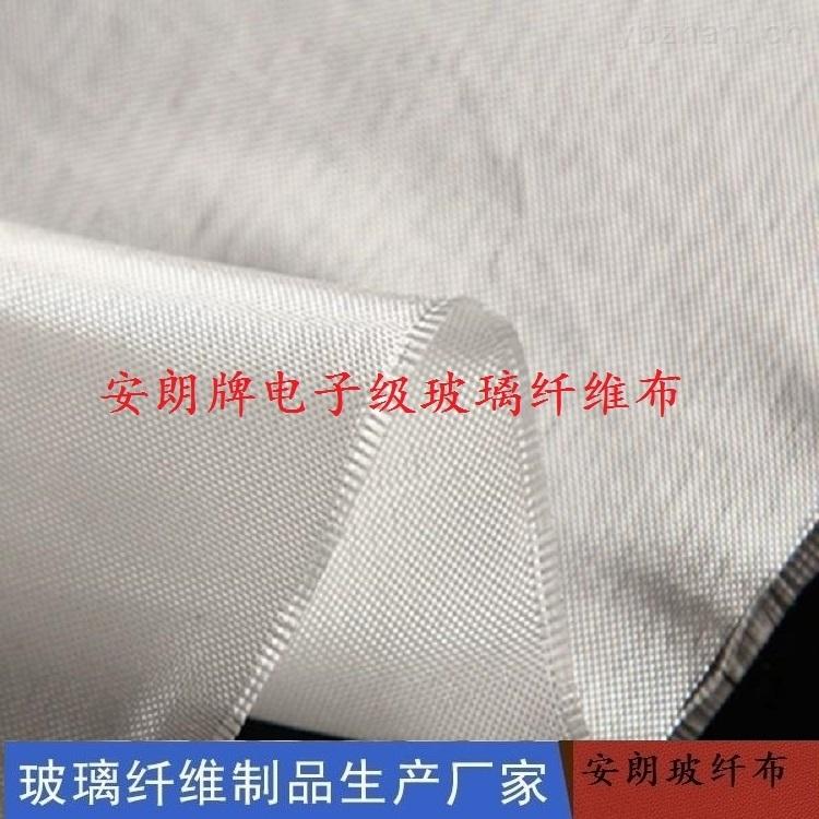 高绝缘无碱电子布 电子级玻璃纤维布