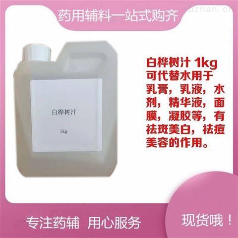 北京哪里有经销的白桦树汁原液