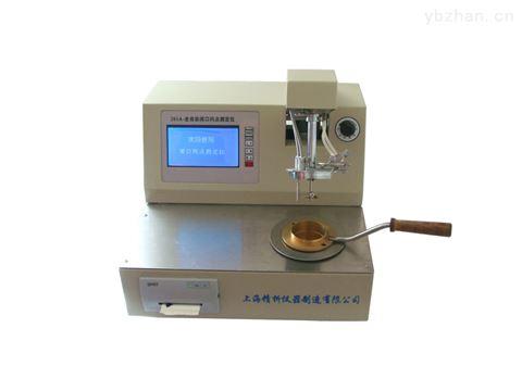 SYD-261A型 全自动闭口闪点试验器