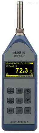 HS5661型精密脉冲声级计
