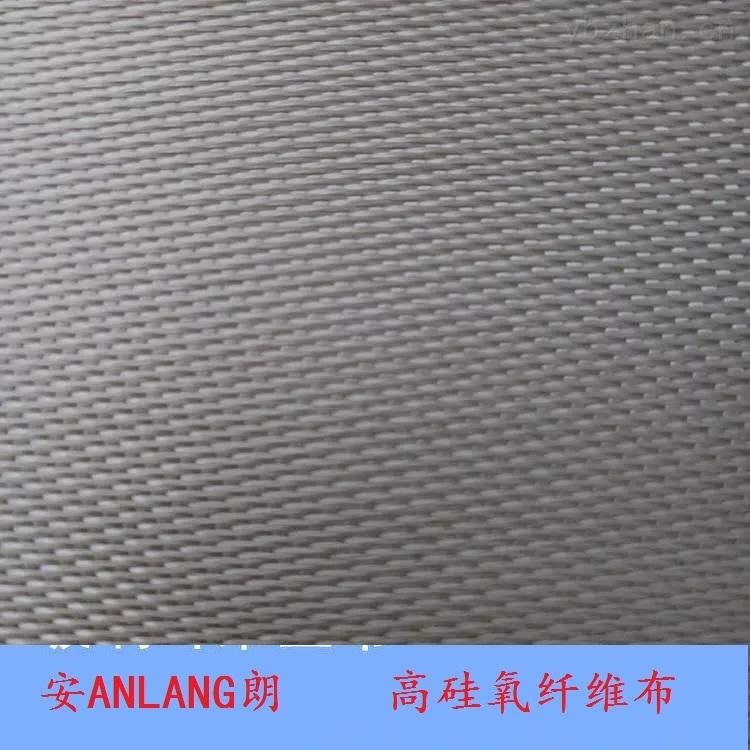 防火高硅氧纤维布