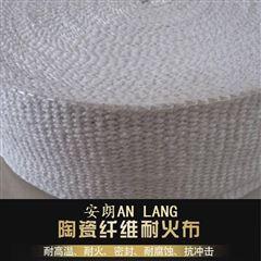 耐火陶瓷纤维布