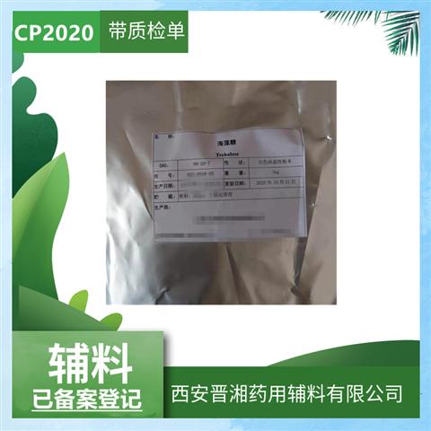 北京药用级海藻糖的批准文号资质全