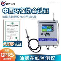 RS-LB-*建大仁科 油煙在線監測系統